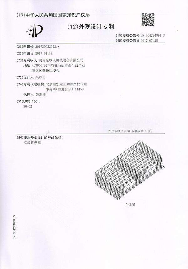 立(li)式育(yu)雛(chu)籠外(wai)觀設計專利(li)