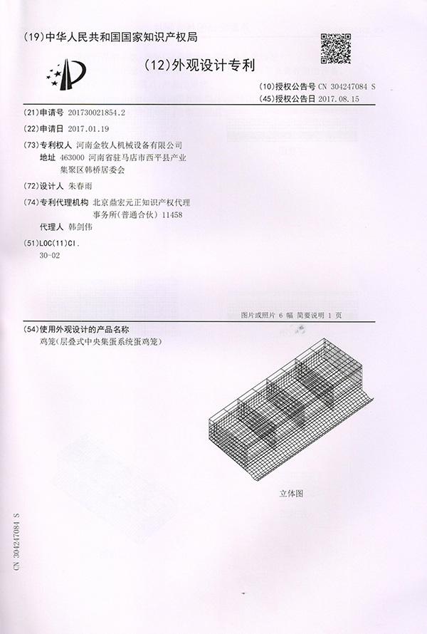 雞籠廠家(jia)層疊式中央(yang)集蛋系統
