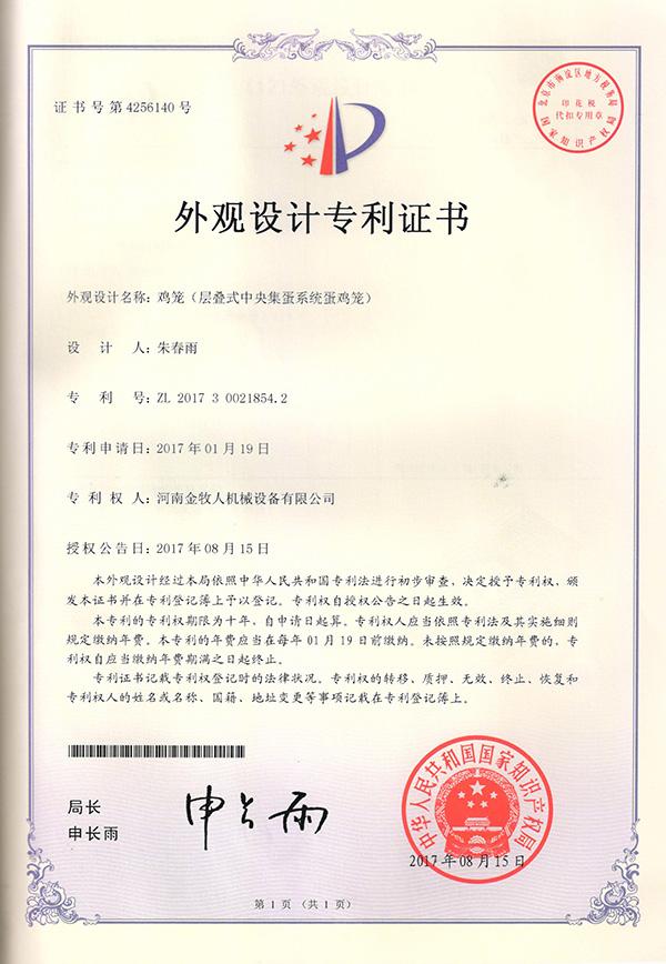 層疊蛋雞養殖設備体稳定,新lv)降凹α li)證書(shu)
