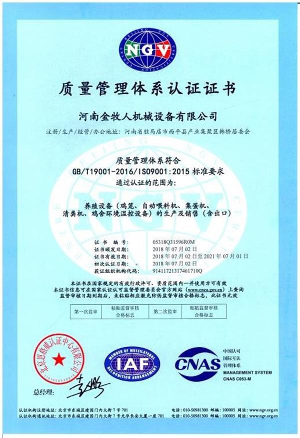 質量體系iso9001中文證書(shu)