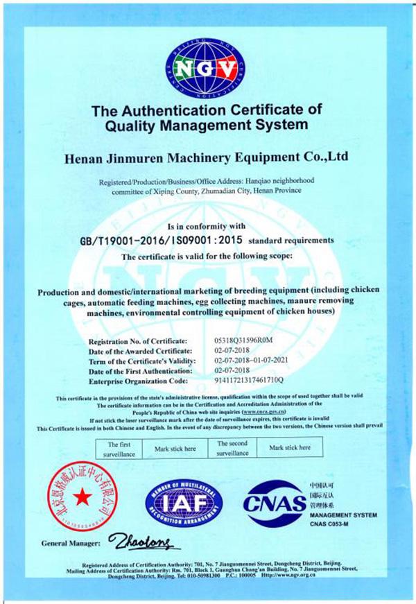 iso9001質量體系英文證書(shu)